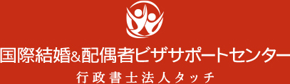 国際結婚&配偶者ビザサポートセンター「ビザ埼玉」・ゆだ政書士事務所