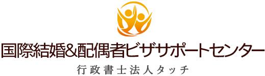 国際結婚&配偶者ビザサポートセンター「ビザ埼玉」