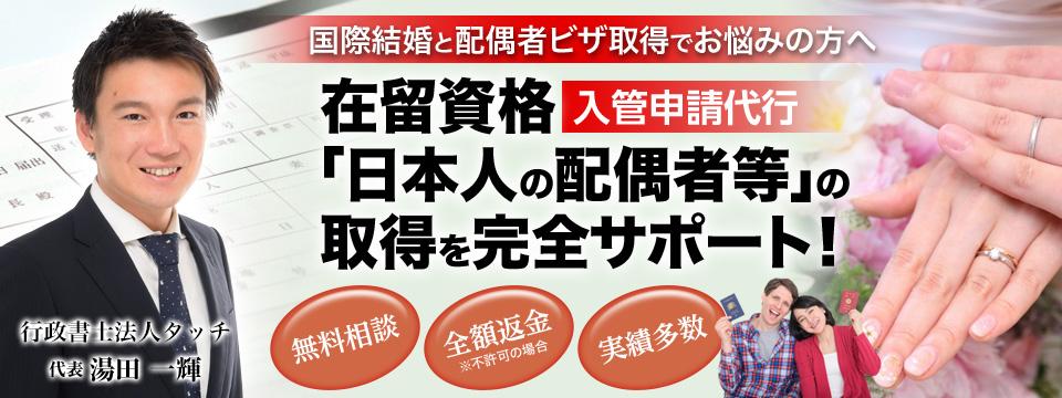 国際結婚と配偶者ビザ取得でお悩みの方へ!在留資格「日本人の配偶者等」の取得をサポート!入管申請代行・無料相談・不許可の場合は全額返金・実績多数